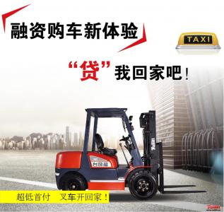 2018 Tailift融资购车新体验